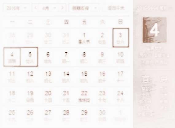 2016清明节放假通知公布
