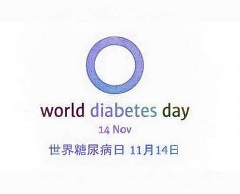 2017年世界糖尿病日是几月几号