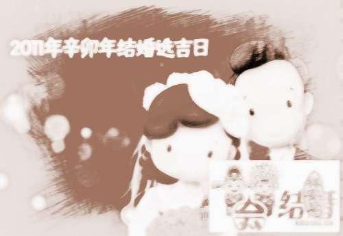 2011结婚黄道吉日