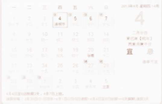 2013年清明节放假