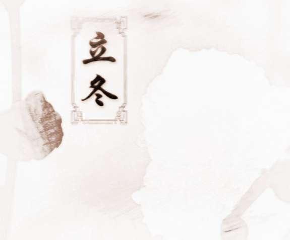 立冬_立冬食谱养生