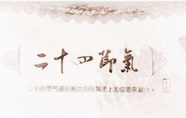 [农谚谚语大全24节气]24节气农事谚语大全