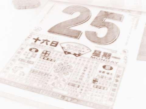 [日历上的宜和忌是什么意思]日历上的宜和忌可信吗