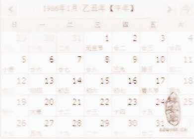 1986年阴历阳历表