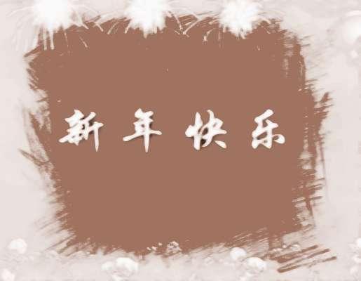 乐融融快乐心,2017年春节快乐祝福语图片