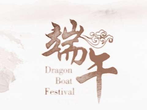 端午节朋友圈祝福语2018