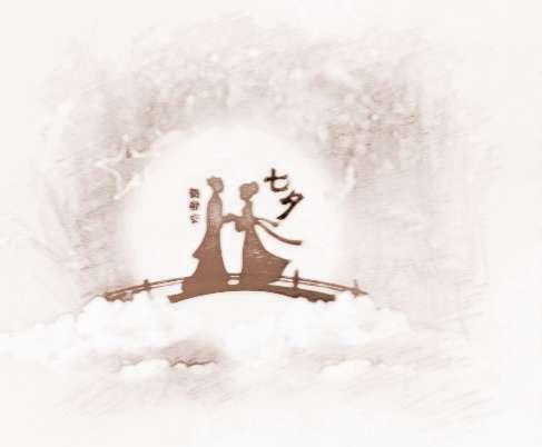情人节七夕祝福语