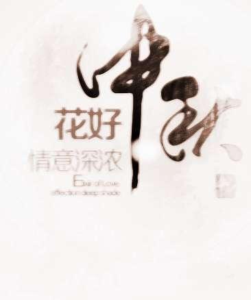 中秋节搞笑祝福语
