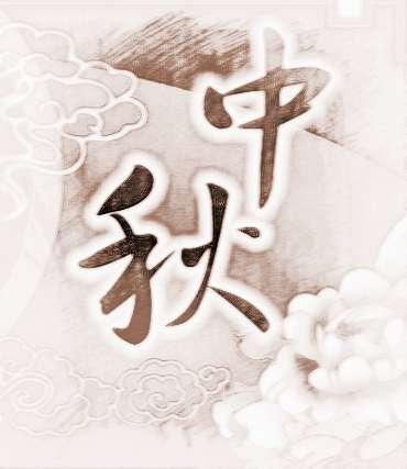 中秋温馨祝福语